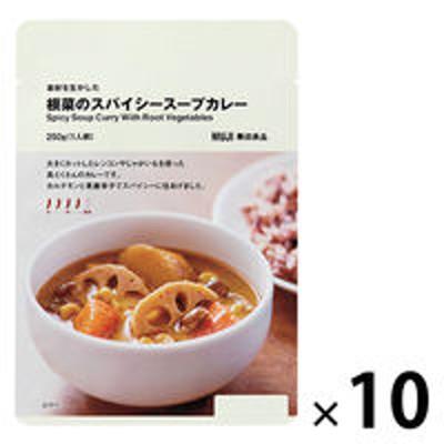 良品計画【まとめ買いセット】無印良品 素材を生かした 根菜のスパイシースープカレー 10袋 良品計画<化学調味料不使用>