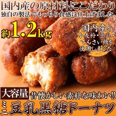 大容量 ミニ豆乳黒糖ドーナツ1.2kg 昔懐かしい素朴な味わい! 国内産の小麦粉、豆乳、てんさい糖を使用!!食べやすい1口サイズが嬉しい