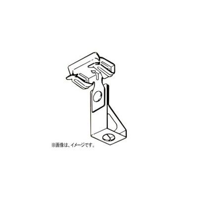 ネグロス電工 ケース販売 10個セット 一般形鋼用吊りボルト支持金具 W3/8 フランジ厚4〜7mm ダクロタイズド塗装 H79T_set