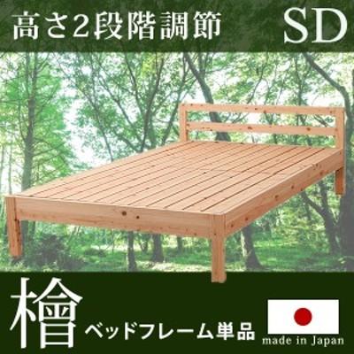 ベッド ベット 国産 ひのきベッド すのこベッド セミダブル 高さ調整2段階 ひのき ヒノキベッド フレーム 安全 檜 日本製
