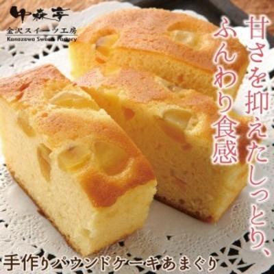 パウンドケーキ くり 栗 スイーツ ケーキ 手作りパウンドケーキ(あまぐり) 240g 母の日 父の日 敬老の日 御中元 お歳暮 御年賀 ホワイ