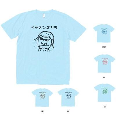 動物・生き物 Tシャツ 動物 生き物 イケメンゴリラ 水色