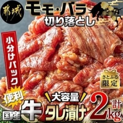 【さとふる限定】国産牛たれ漬け切り落とし 2kg(500g×4パック)