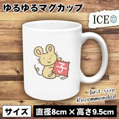 凧を持ったねずみ おもしろ マグカップ コップ 陶器 可愛い かわいい 白 シンプル かわいい カッコイイ シュール 面白い ジョーク ゆるい プレゼント プレゼント