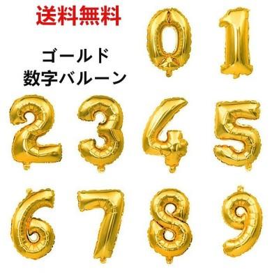 送料無料 バルーン 風船 数字 40cm ゴールド 誕生日 ウェディング パーティー