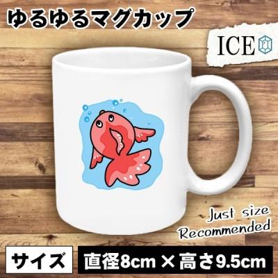 金魚 おもしろ マグカップ コップ 陶器 可愛い かわいい 白 シンプル かわいい カッコイイ シュール 面白い ジョーク ゆるい プレゼント プレゼント ギフト