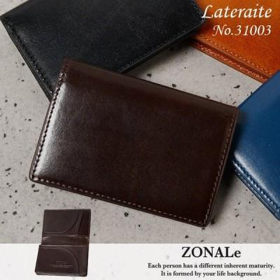 ゾナール ラテライト 名刺入れ カードケース ZONALe 31003 メンズ 牛革 財布