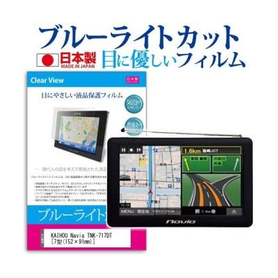 KAIHOU Navia TNK-717DT ブルーライトカット 反射防止 液晶 保護 フィルム 指紋防止 気泡レス加工