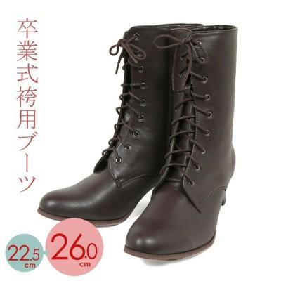 ブーツ 卒業式 袴 ショート ブーツ 編み上げ ブーツ boots ブラウン 茶 大きいサイズ  22.5cm〜26.0cm 765071 京都スタイル