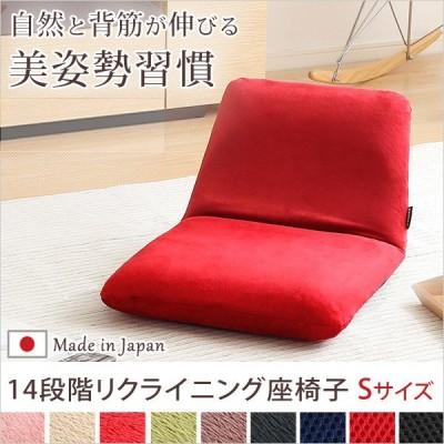 座椅子 美姿勢習慣 コンパクトなリクライニング座椅子 Sサイズ 日本製
