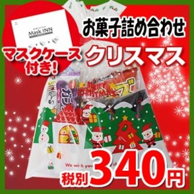 【使い捨てタイプマスクケース付き】クリスマス袋 340円 明治も入ったお菓子袋詰め 詰め合わせ 駄菓子 おかしのマーチ (omtma6996)【子ど