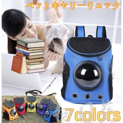 ペットキャリーリュック 猫用 犬用 リュック バックバッグ お出かけ用 持ち運び ペット用品 小型犬 猫 透気 大容量 多機能 便利 キャリーバッグ