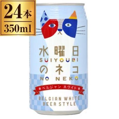 ヤッホーブルーイング 水曜日のネコ 350ml×24缶