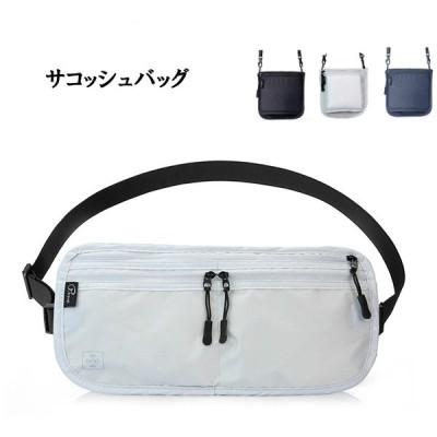 サコッシュバッグ RFID ポーチ 斜めがけ ウエストポーチ スキミング防止 貴重品入れ セキュリティケース 海外旅行 サブバッグ旅行用品 送料無料