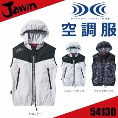 自重堂 54130 空調服 ベスト (フード付) ジャウィン  Jawin SS~5L