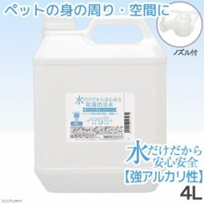 水だけだから安心安全 除菌消臭水 強アルカリ水 ペットの身の周り用品・空間用 4L おもちゃ 食器 (ハムスター 餌)