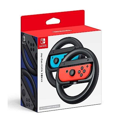 任天堂 Nintendo Switch Joy-Con 控制器專用方向盤套件組