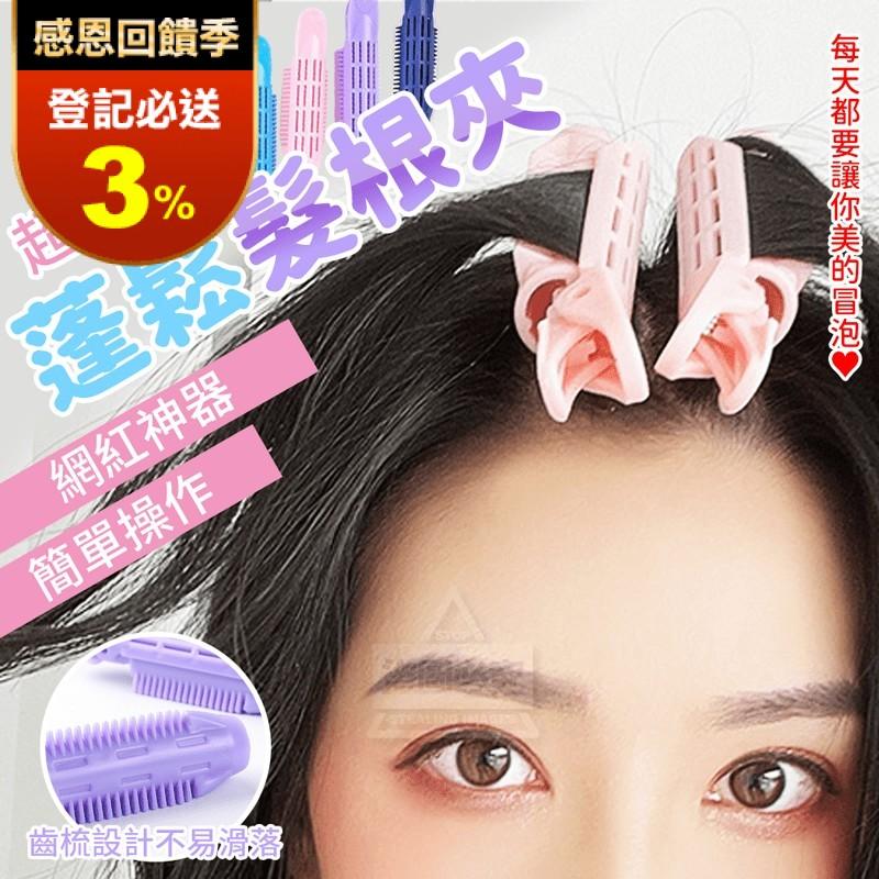 韓國超熱銷蓬鬆髮根夾組 (10入/組) 蓬鬆髮 易上手 簡單實用 甜心款式