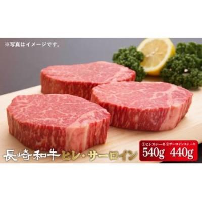 BBU004 【申込殺到中!】贅沢食べ比べ! ヒレ・サーロイン ステーキセット 長崎和牛牛肉【希少部位】