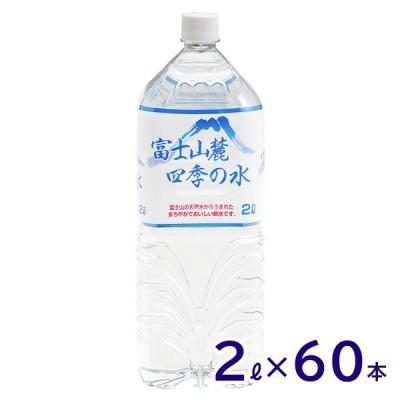 ミネラルウォーター 富士山麓四季の水 2L 6本入×10箱(計60本)おいしい/飲料水/富士山の天然水/軟水/鉱水/ペットボトル/災害対策