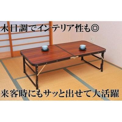 折りたたみテーブル 120cm幅 高さ調整ができる スペアテーブル アルミ アウトドア ローデスク 持ち運び可能