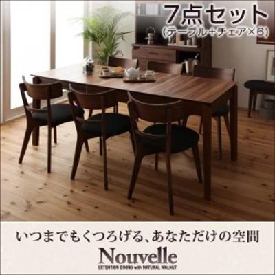 ダイニングテーブルセット 6人用 天然木ウォールナットエクステンションダイニング 7点セット テーブル+チェア6脚 W120-180