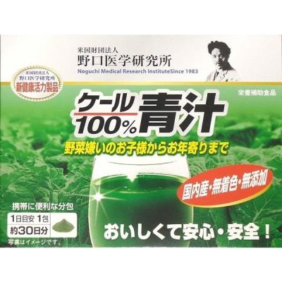 明治薬品 野口医学研究所 ケール100%青汁 30包