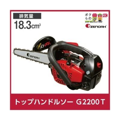 ゼノア トップハンドルソーこがるシリーズ G2200T-25P8[967262352]