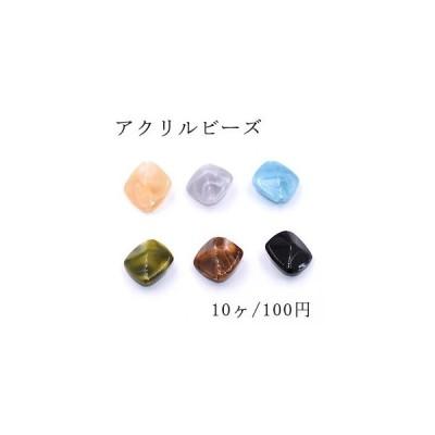 アクリルビーズ 菱形 20×22mm ビーズパーツ【10ヶ】