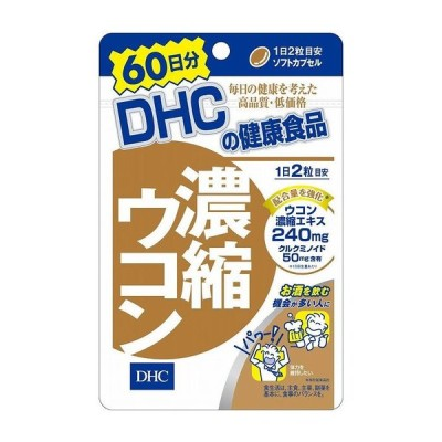 DHC DHC濃縮ウコン60日 120粒 健康食品