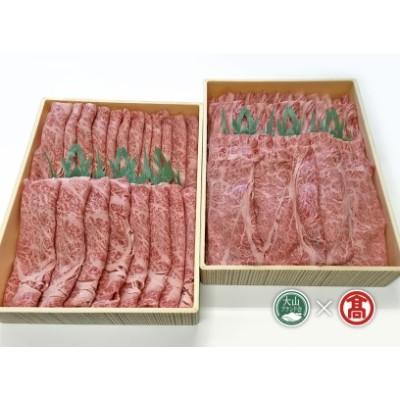 170-C15 鳥取和牛オレイン55しゃぶしゃぶすき焼きセット(大山ブランド会)