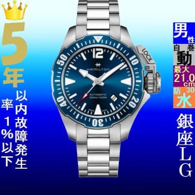腕時計 メンズ ハミルトン(HAMILTON) カーキネイビー(Khaki NAVY) オートマチック 日付表示 ステンレスベルト シルバー/ブルー色 161977705145