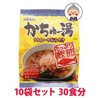 かちゅー湯(1袋24g×3食入り)を10袋セットでお得な30食分! たっぷり鰹節の沖縄の味噌汁 アンマー 即席みそ汁  即席味噌汁 