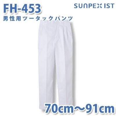 食品用白衣/工場用白衣 サンペックスイスト ボトムス FH-453 男性用ツータックパンツ ホワイト 抗菌 70cmから91cmSALEセール