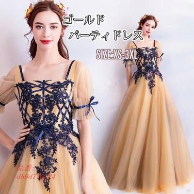 パーティドレス 着痩せ ドレス ゴールド ワンピース 結婚式 ロングドレス