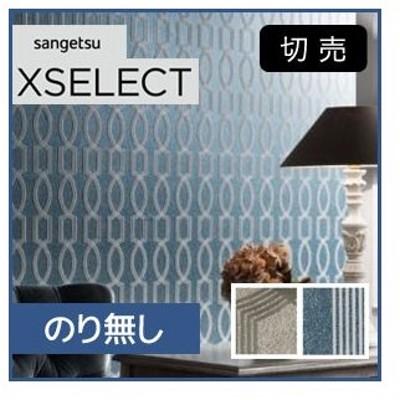 壁紙 のり無し壁紙 サンゲツ XSELECT フロック加工を施した幾何学模様*SGA-738/SGA-739__n