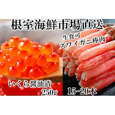 刺身用ずわいがに棒肉500g、いくら醤油漬け(鮭卵)250g B-11018