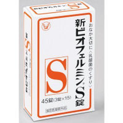 大正製薬新ビオフェルミンS錠 45錠 大正製薬 乳酸菌 整腸