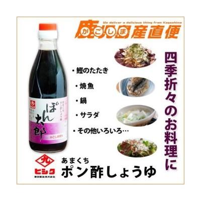 ヒシク ぽん酢  あまくちポン酢しょうゆ ぽん太郎 360ml 甘口タイプ  九州 鹿児島 藤安醸造