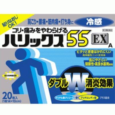 【第3類医薬品】【ライオン】 ハリックス55EX冷感 20枚入り