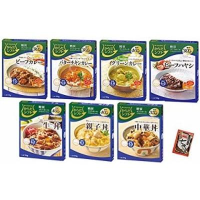 送料無料:からだシフト 糖質コントロールシ カレー・ハヤシ・丼 アソート 7種類セット