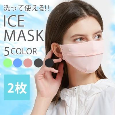 2枚セット 夏 涼しい   洗える冷感 マスク ひんやり  クールマスク 接触冷感