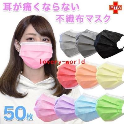 マスク  カラー マスク 50枚入り 選べる11色! 不織布 立体型 プリーツ 3層構造 大人用 男女兼用  中袋入り 遮断率試験