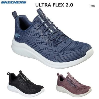 スケッチャーズ ULTRA FLEX 2.0 LITE-GROOVE ウルトラフレックス 2.0 ライトグルーヴ レディース スニーカー 全3色 13350