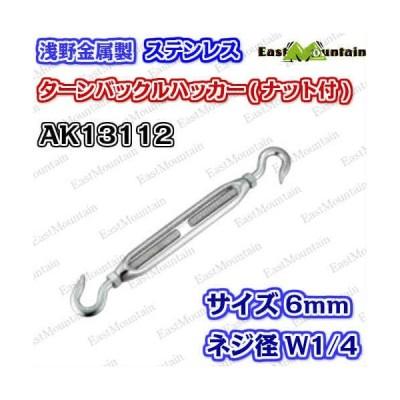 AK13112 タンバックル 6mmハッカー ナット付