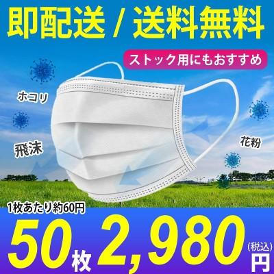 ★即配送★入荷済★マスク 50枚入り 使い捨て 不織布3層式 プリーツ 大人用 花粉症対策 防塵対策 mask