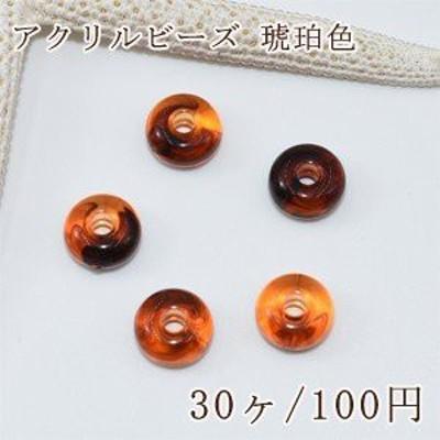 アクリルビーズ 琥珀色 ドーナツ 10mm【30ヶ】