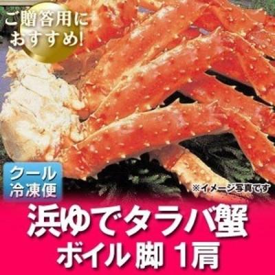 タラバガニ 脚 タラバ 蟹 700g×1 送料無料 たらばがに ボイル たらば蟹 足 6000円 ボイル 蟹 かに