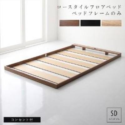 送料無料 シンプル ベッド ベッドフレームのみ セミダブルベッド 棚 コンセント付き フロア ロー ベッド SKYline B スカイ・ライン ベー