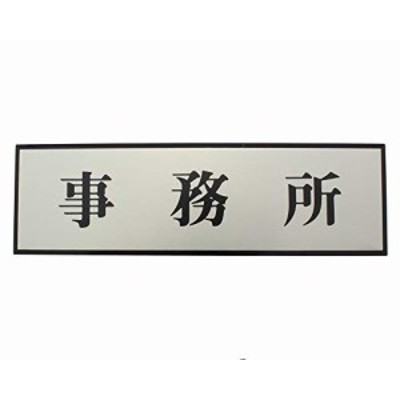 光(Hikari) 光 プレート 事務所 60x200x3mm テープ付き PL110-41 PL110-41